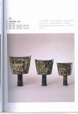 F8009,  200 Pieces Famous Bronzes, Forbidden City (2007) 2