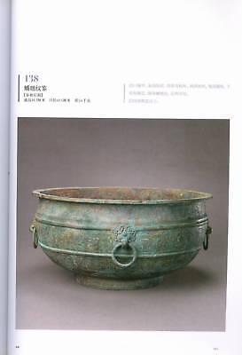 F8009,  200 Pieces Famous Bronzes, Forbidden City (2007) 5