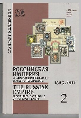 Imperial Russia Standard Zagorsky Catalog in ENGLISH