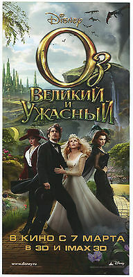 Oz The Great and Powerful(2013) Disney Lobby Cards in Russian