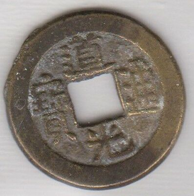 (RO8) 1821-51 china bronze coin fantasy issue