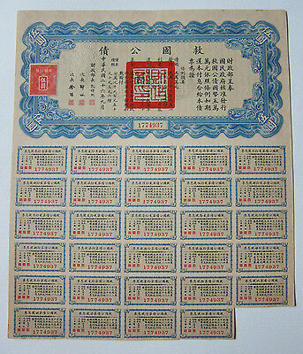 China 1937 Liberty Bond $5 Not cancelled with 29 coupons!
