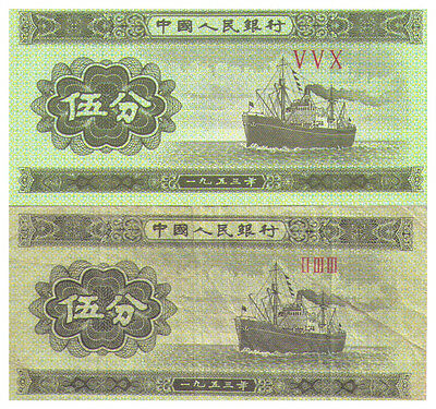 1953 5 Feng China Banknote - VF