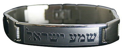 JEWISH SHMA ISRAEL STAINLESS STEEL THICK BRACELET Judaica Israel Gift