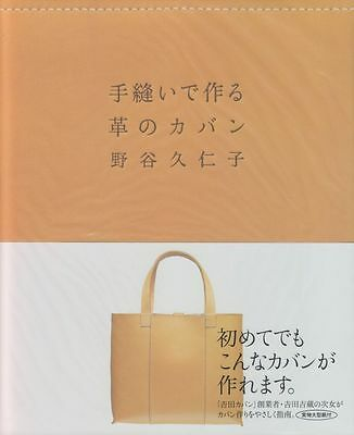 Japanese Leathercraft Instruction Book on Leather bags