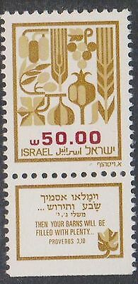(T13-31) 1982 Israel 50s agricultural products MUH