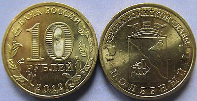 """Russia 10 Roubles 2012 """"City of Military Glory - Polyarny"""" UNC"""