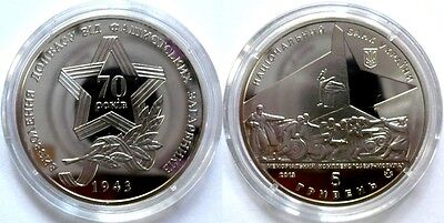"Ukraine - 5 Grivna coin 2013 ""70 years The liberation of Donbass"" UNC"