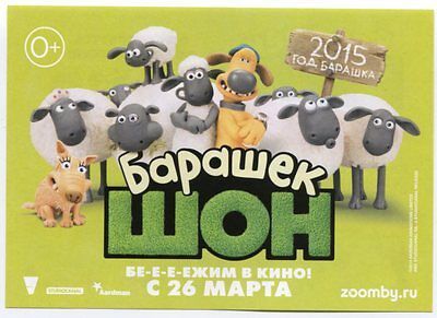 Shaun the Sheep Movie (2015)  promotional lobby cards