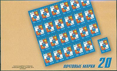 RUSSIA 2014 Booklet of 20 Sochi Coat of Arms MNH