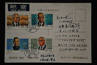 China PRC picture postcard with J149 Set (1st Day), R21 2f -Liaoning-Jinzhou cds
