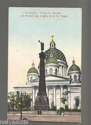 Postcard  St.Petersburg Trinity Cathedral