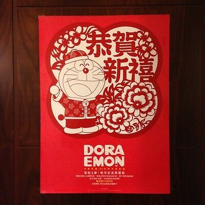 Doraemon Happy Chinese New Year & Taiwan 100th Year 2011 Promotion Poster Rare