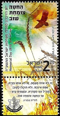 Israel 2015 - Memorial Day - Poetry - Wheat - A Stamp With A Tab - Mnh