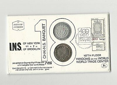 107TH FLOOR WORLD TRADE CENTER I.N.S NUMISOCIETY ISRAEL TOKENS POSTMARKED 1977