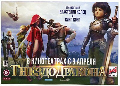 Dragon Nest: Warriors' Dawn (2014)    lobby cards in Russian