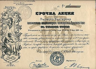 1895,Stock,Bond,Share Certificate,Bulgaria,Anonyme Leather Society In Sofia