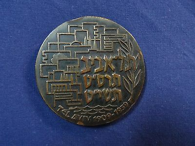 bronze coin medal israel government coins & medals tel aviv 1909-1959