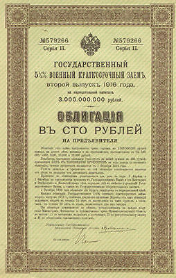 Central Europe   1916 5 1/2 percent 10-year bond certificate scripophily