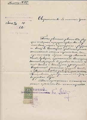 (JN-150) 1891 Latvia hand written document with stamp (B)