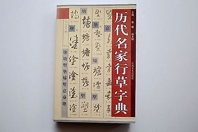 Ancient Brush Ink Calligrapher Running Script Cursive Script Dictionary Book