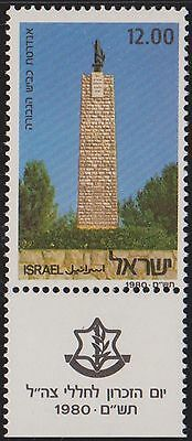 (JY51) 1980 Israel 12.00 Memorial day MUH
