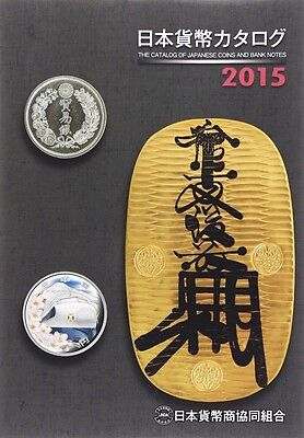 2015 Catalog of Japanese Coins Banknotes 20-2162 New From Japan • CAD $48.27