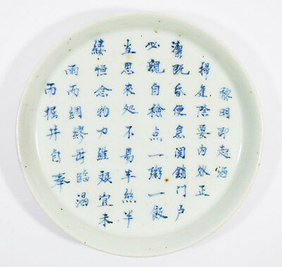 19th C. ANTIQUE CHINESE CHINA QING DYNASTY QINGBAI DISH PLATE WITH CALLIGRAPHY