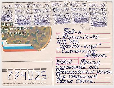 (ICE-67) 1992 Russia 18stamps envelope no 734025