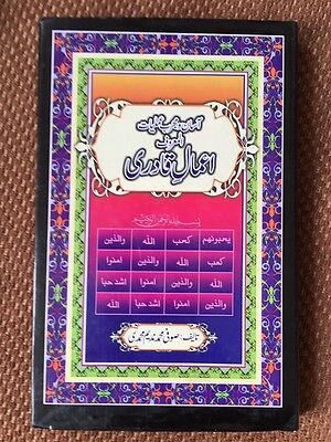 Taweez Taviz Book Noorani Amal In Urdu
