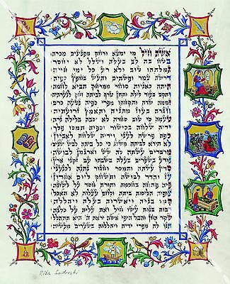 Judaica,Art,A Woman of Valor,Eshet Chail, high quality print, Size 8.2x10.8''