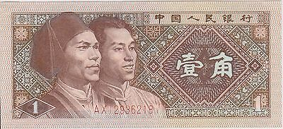 (YAC-72) 1980 China 1 JIANO bank note