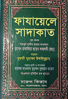 Faza'ale Sadakat Bangla Ahadith Dawat Tabligh different islam Hadis book