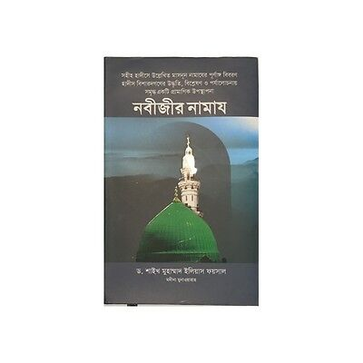 Nobizir Namaz Prophetic Salat Pray Bangla Islamic Books