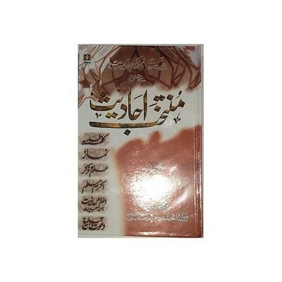 Muntakhab Ahadith Tablig Islamic book Urdu