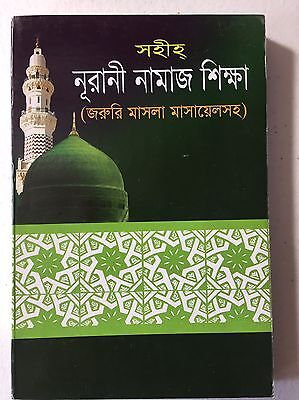 Muslim Sohi noorani Namaz Salat shikka Islamic Bangla Book With Important Masael