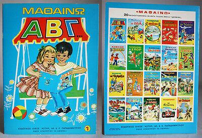 Rare Vintage 1982 Mathaino Kids Learning Book By Astir Greece Greek New Nos !