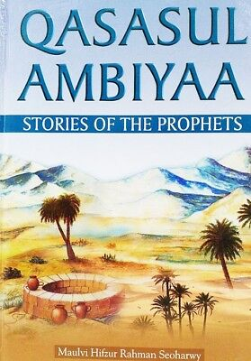 Qasas Ul Anbiya Qisas Al Ambiya Story Of Prophet In Bangla Islamic Book