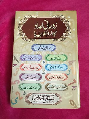 Taweez Taviz Book Roohani Adad Numbers  310 Pages Urdu