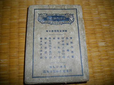 ww2 Japanese Army domestic affairs book