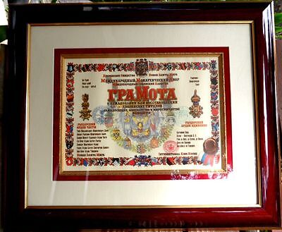 Russia Russian Certificate Icon About Granting Titles of Nobility 27 3/8 x 23 in