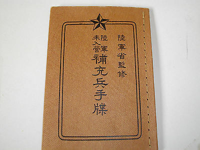 WW2 Japanese Army Personal notebook