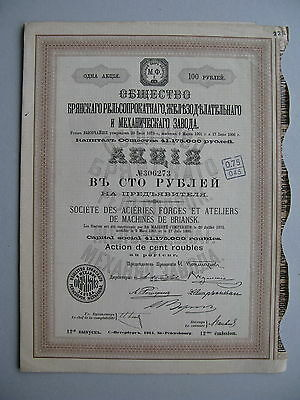 1912 RUSSIAN BRYANSK SOCIETE MACHINES Briansk SHARE ACTION 100 ROUBLES Russia