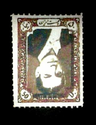 1957 Iran, 50d olive-brown and sepia variety inverted Center ,Replica