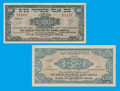 Israel-Palestine 500 Mils ND.  UNC - Reproductions
