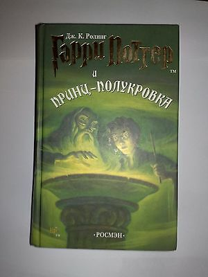 """book Russian Language """"Harry Potter and the half-blood prince""""  ROSMEN 2007"""