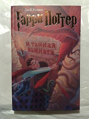 harry potter and the secret chamber Russian Rosmen russian book