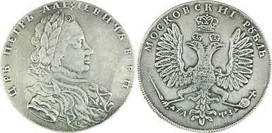 Exceptionnel rarissime  Peter I. 1689 - 1725 Rouble 1704,   RUSSIE