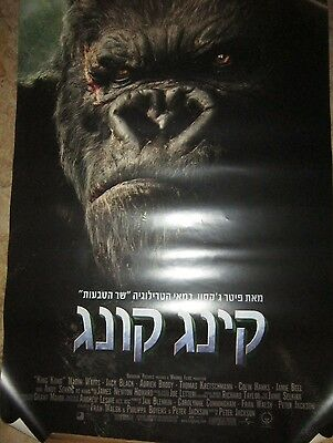 King Kong--Awesome foreign language poster 24x38
