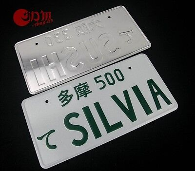 JDM Nissan SILVIA Japan License Plate / Kennzeichen